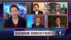VOA卫视(2016年2月26日 第二小时节目 焦点对话 完整版)