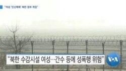 """[VOA 뉴스] """"여성 '인신매매' 북한 정부 개입"""""""