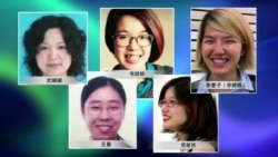 VOA连线:伦敦呼吁北京释放5名女权活动人士