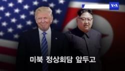 """""""북한 비핵화 합의 수준이 미북회담 성패 갈라"""""""