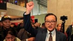 Sam Rainsy ကို ကေမၻာဒီးယား ျပန္လာခြင့္ျပဳ