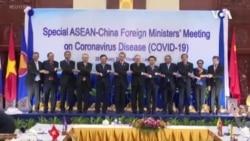 美國與東盟因疫情推遲三月份特別峰會 (粵語)