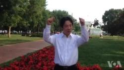 台南市长、台湾民进党中常委赖清德在白宫前接受冰桶挑战