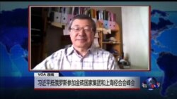 VOA连线:习近平出席金砖五国峰会