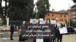 تجمع ایرانیان در پایتخت ایتالیا مقابل سفارت جمهوری اسلامی؛ مدعی عدالت، خجات خجالت
