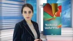 Ի՞նչ քաղաքականություն կորդեգրի ԱՄՆ-ը հայաստանի հանդեպ նախագահական ընտրություններից հետո. ՀԱՅԱՑՔ ԱՄԵՐԻԿԱ