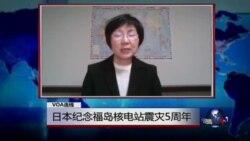 VOA连线: 日本纪念福岛核电站震灾5周年