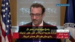 پاسخ دیوید شنکر، مدیر کل وزارت خارجه آمریکا در امور خاور نزدیک به پرسش خبرنگار صدای آمریکا