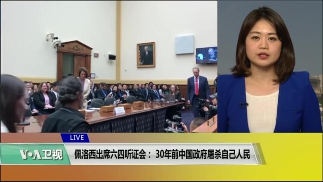 VOA连线(李逸华):佩洛西出席六四听证会:30年前中国政府屠杀自己人民