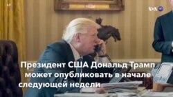 Новости США за минуту - 10 ноября 2019