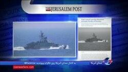 نگاهی به مطبوعات: رزمایش ایران در خلیج فارس