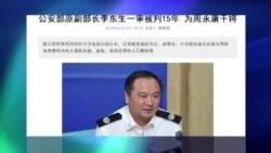 媒体观察:李东生薄熙来,同样受贿两千万,为何判刑大不同