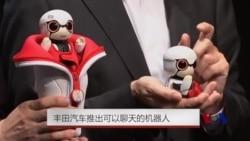 丰田汽车推出可以聊天的机器人