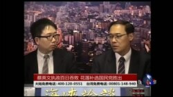 VOA卫视(2016年8月28日 第二小时节目 海峡论谈 完整版)