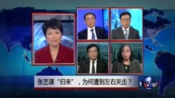 VOA卫视(2014年6月6日 第二小时 - 焦点对话完整版)