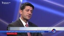نظر پل رایان، رئیس مجلس نمایندگان آمریکا درباره تاثیرگذاری تحریم ها بر کشورهای سرکش