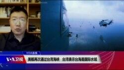 VOA连线(张永泰):美舰再次通过台湾海峡 台湾表示台海是国际水域