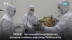 Производство кислорода на Марсе