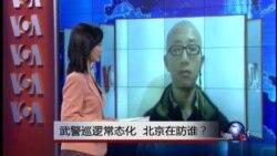 VOA连线: 胡佳: 武警巡逻常态化,不是护民是恐吓