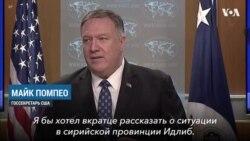 Помпео о России