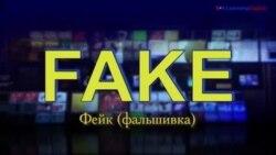 Газетная лексика с «Голосом Америки» Fake - Фейк (фальшивка)