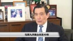 海峡论谈:马英九评美台关系40年