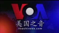 VOA卫视(2015年6月10日第二小时节目)