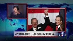 小夏看美国:美国的政治家族