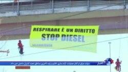 تبلیغات نهادهای محیط زیستی ایتالیا علیه خودروهای دیزلی