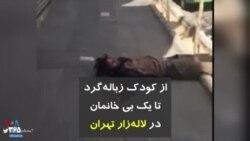 کرونا در ایران | از کودک زباله گرد تا یک بی خانمان در لالهزار تهران