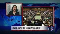 VOA连线:拒议员赴港,中英关系紧张