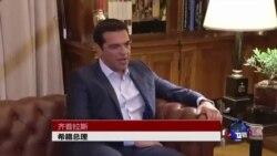 希腊总理突然辞职