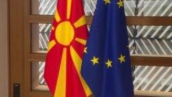 Македонија доби препорака за ЕУ, реформите ќе бидат решавачки