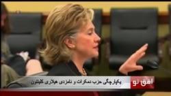 بخشی از سخنان کلینتون درباره زمینه شکلگیری داعش و طالبان