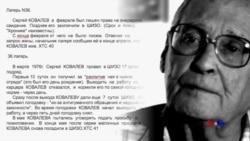 Episode 22 - Sergey Kovalev - Criminal Case No. 423 (Part 2)