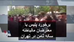 برخورد پلیس با معترضان مالباخته در موسسه سکه ثامن در تهران