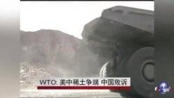 WTO: 美中稀土争端 中国败诉
