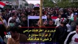مروری بر اعتراضات مردمی از ایران تا سودان و از شیلی تا هنگ کنگ