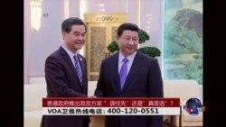 """时事大家谈:香港政府推出政改方案;""""袋住先""""还是""""真普选""""?"""