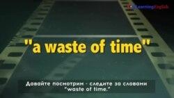 «Английский как в кино»: waste of time