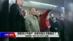 时事大家谈:窃取邓小平遗产,改革开放从习家起步?