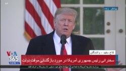 پرزیدنت ترامپ: ما مخالف مهاجرت نیستیم بلکه می خواهیم شایسته ها به آمریکا بیایند