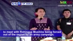 VOA60 World PM - Myanmar's Aung San Suu Kyi Visits Troubled Rakhine State