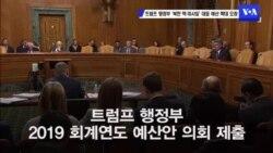 트럼프 행정부, '북한 핵·미사일' 대응 예산 확대 요청