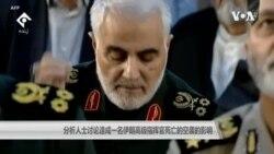 分析人士讨论造成一名伊朗高级指挥官死亡的空袭的影响