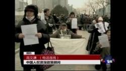 VOA连线:中国发布人权白皮书,称人权事业取得新成就