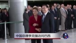 中国总理李克强访问巴西