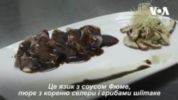 Яловичий язик з пюре та грибами: рецепт від українського шеф-кухара у США