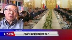 VOA连线(白桦):习近平访俄有哪些看点?