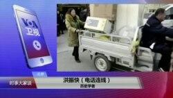 """VOA连线(洪振快):历史学者考证""""低端人口""""文章,删你没商量?"""